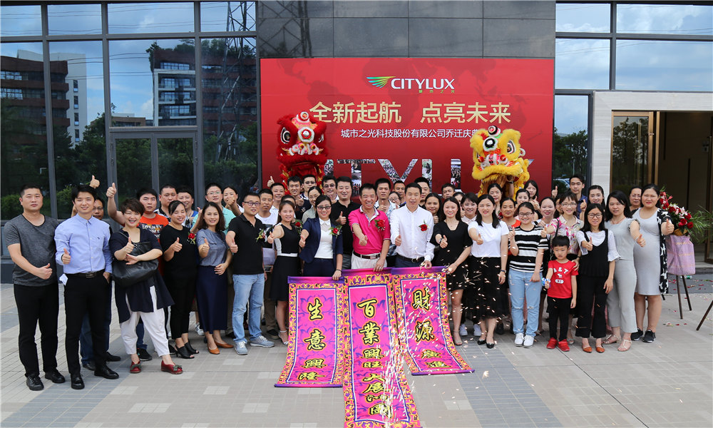CITYLUX's relocation ceremony was successfully held
